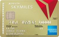デルタ スカイマイル アメリカン・エキスプレス・ゴールド・カード券面