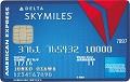 デルタ スカイマイル  アメリカン・エキスプレス・カード券面