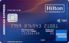 ヒルトン・オナーズアメリカン・エキスプレス・カード