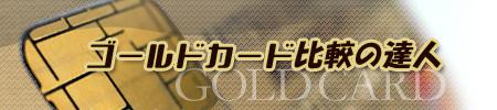 ゴールドカード比較の達人