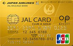 JALカード OPクレジットCLUB-Aゴールドカード
