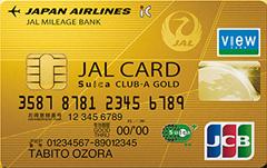 JALカードSuica CLUB-Aゴールド