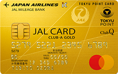 JALカード TOKYU POINT ClubQ Mastercard CLUB-Aゴールドカード