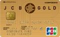 JCBゴールド法人カード券面
