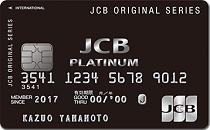 JCBプラチナ(オリジナルシリーズ)