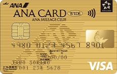 ANAワイドゴールドカードVisa