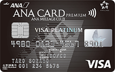 ANA Visaプラチナ プレミアムカード券面
