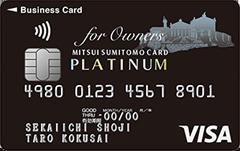 三井住友VISAビジネスプラチナカード for Owners