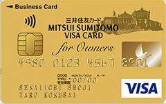三井住友ビジネスカードfor Owners(ゴールドカード)