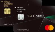 三井住友カード プラチナ(Mastercard)