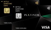 三井住友カード プラチナ(Visa)