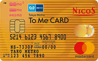 To Me CARD PASMO NICOS