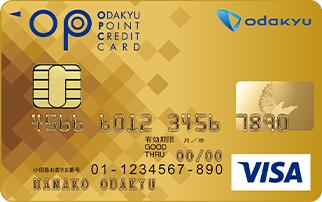 OPクレジットゴールド(VISA)